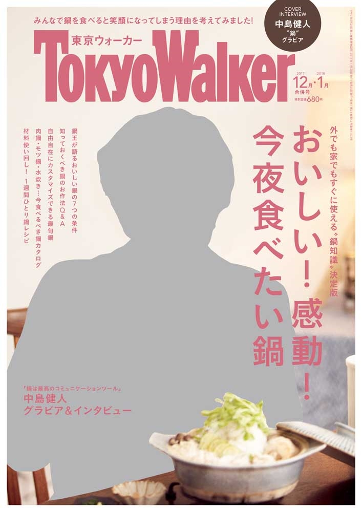 東京ウォーカー(12・1月合併号)