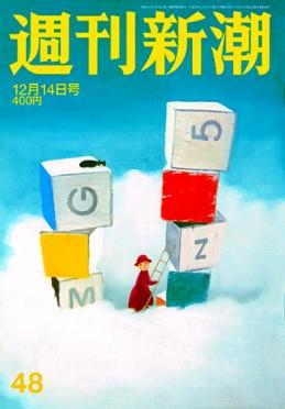 週刊新潮(12月14日号)