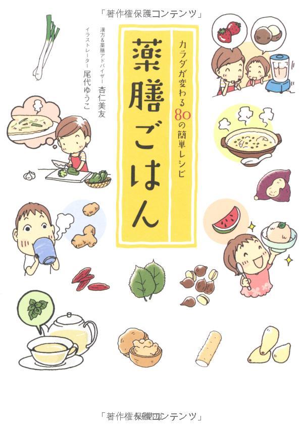 薬膳ごはん ~カラダが変わる簡単80レシピ