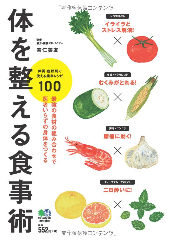 体を整える食事術